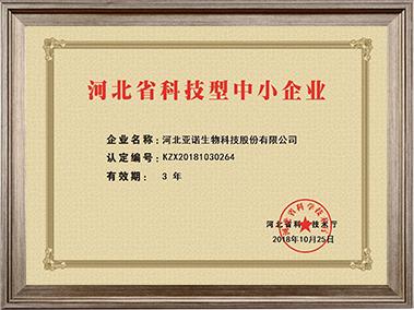 2018.10 河北省科技型中小企业