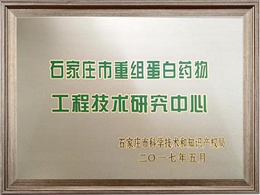 2017.05 重组蛋白药物工程技术研究中心牌匾